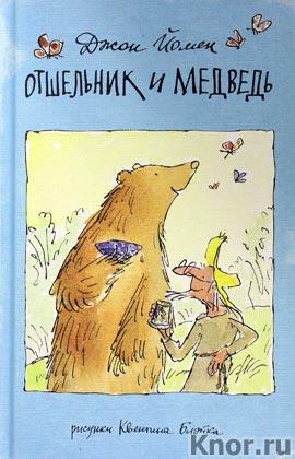"""Джон Йомен """"Отшельник и Медведь"""""""