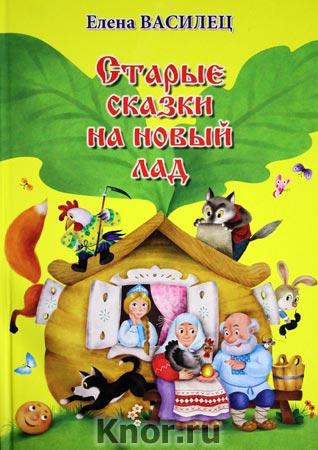 """Елена Василец """"Старые сказки на новый лад"""""""