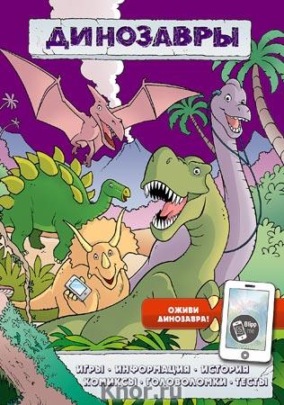 """Динозавры (игры, комиксы + дополненная реальность). Серия """"Больше, чем просто игры"""""""