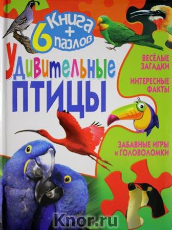 """Книга + 6 пазлов. Удивительные птицы. Серия """"Книга + 6 пазлов"""""""