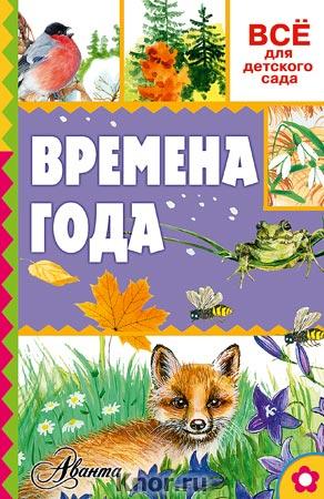 """А.Н. Тихонов """"Времена года"""" Серия """"Все для детского сада"""""""
