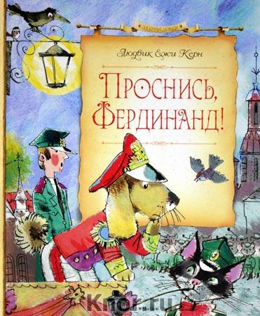 """Людвик Ежи Керн """"Проснись, Фердинанд!"""" Серия """"Сказочные повести"""""""