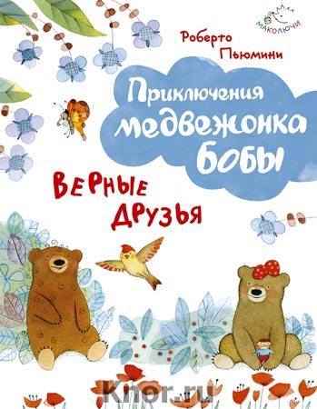 """Роберто Пьюмини """"Верные друзья"""" Серия """"Приключения медвежонка Бобы"""""""