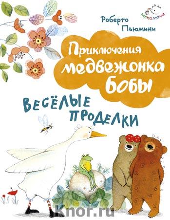 """Роберто Пьюмини """"Веселые проделки"""" Серия """"Приключения медвежонка Бобы"""""""