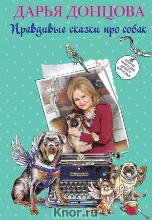 """Дарья Донцова """"Добрые книги для детей и взрослых. Правдивые сказки про собак"""" Серия """"Добрые книги для детей и взрослых"""""""