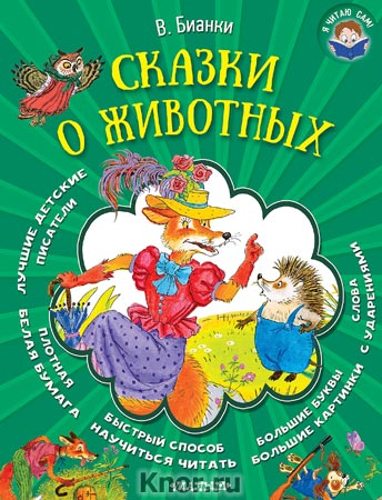 """Виталий Бианки """"Сказки о животных"""" Серия """"Я читаю сам!"""""""