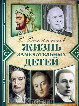 """Валерий Воскобойников """"Жизнь замечательных детей. Книга 2"""""""