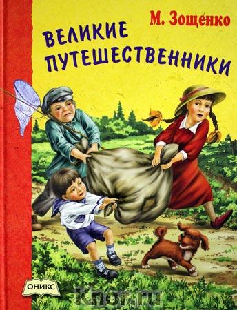 """Михаил Зощенко """"Великие путешественники"""""""