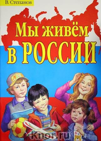 """В.А. Степанов """"Мы живем в России"""""""
