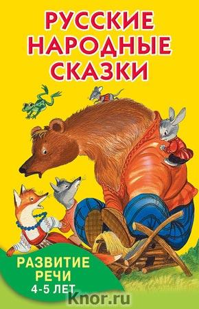 """Русские народные сказки. Серия """"Книжка в кармашек"""""""