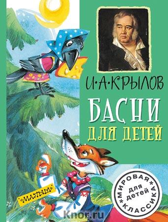 """Иван Крылов """"Басни для детей"""" Серия """"Мировая классика для детей"""""""