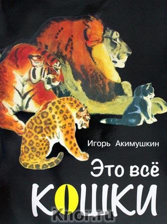"""Игорь Акимушкин """"Это все кошки"""""""