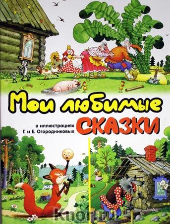 Мои любимые сказки в иллюстрациях Огородниковых