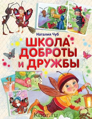 """Наталия Чуб """"Школа доброты и дружбы"""""""