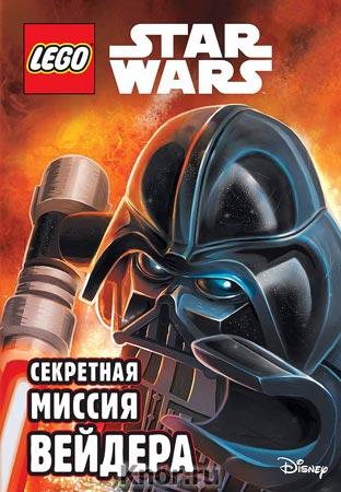 """Э. Ландерс """"Секретная миссия Вейдера"""" Серия """"LEGO. Звездные Войны. Книги приключений"""""""