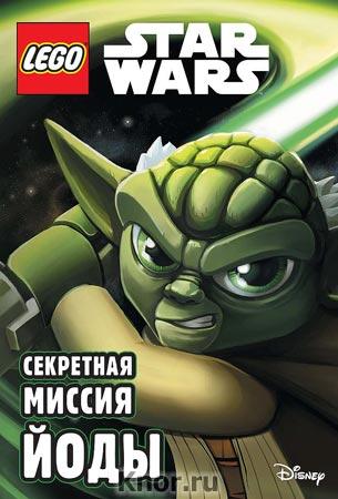"""Секретная миссия Йоды. Серия """"LEGO. Звездные Войны. Книги приключений"""""""