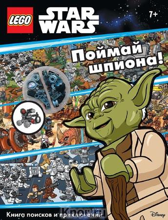 """Поймай шпиона! Книга поисков и приключений (+ мини-набор). Серия """"LEGO. Звездные Войны. Книги-находилки со сборными фигурками"""""""