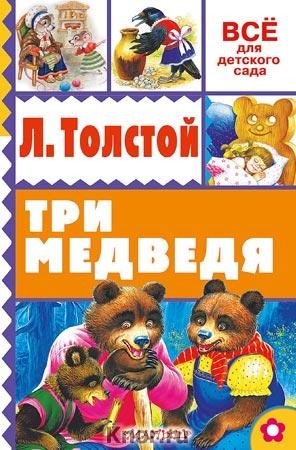 """Лев Толстой """"Три медведя"""" Серия """"Все для детского сада"""""""