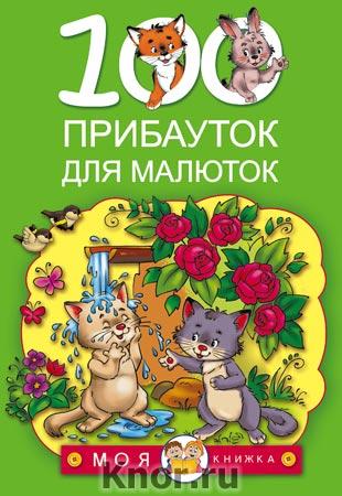 """С.В. Емельянова """"100 прибауток для малюток"""" Серия """"Моя книжка"""""""