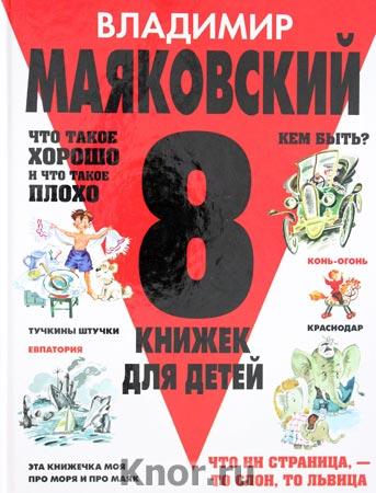 """Владимир Маяковский """"8 книжек для детей"""""""