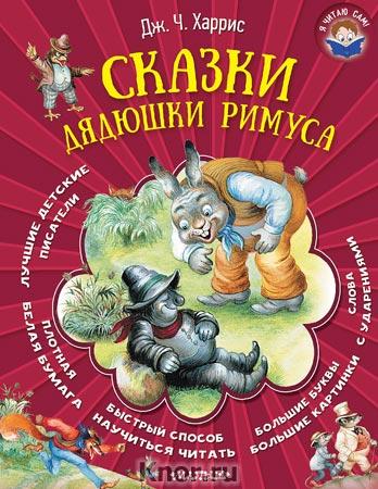 """Джоэль Харрис """"Сказки дядюшки Римуса"""" Серия """"Я читаю сам!"""""""