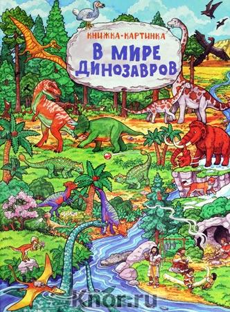 """В мире динозавров. Серия """"Книжка-картинка"""""""