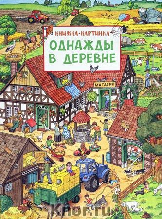 """Однажды в деревне. Серия """"Книжка-картинка"""""""