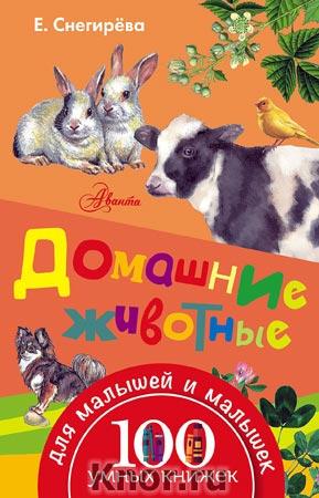 """Е. Снегирева """"Домашние животные"""" Серия """"100 умных книжек для малышей и малышек"""""""