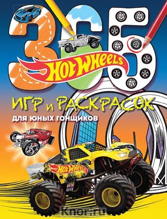 """Hot Wheels. 365 игр и раскрасок для юных гонщиков. Серия """"Mattel. HOT WHEELS. Игры и головоломки"""""""