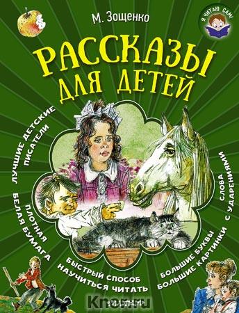 """Михаил Зощенко """"Рассказы для детей"""" Серия """"Я читаю сам!"""""""