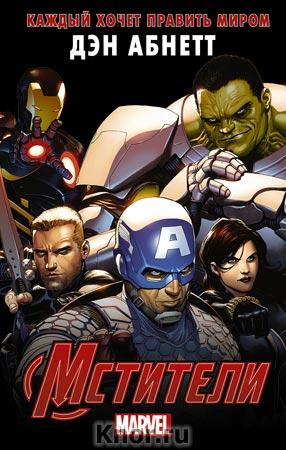 """Дэн Абнетт """"Мстители: Каждый хочет править миром"""" Серия """"Вселенная Марвел"""""""