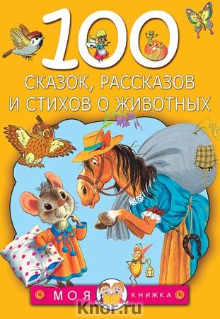 """С.Я. Маршак, В.Г. Сутеев и др. """"100 сказок, рассказов и стихов о животных"""" Серия """"Моя книжка"""""""