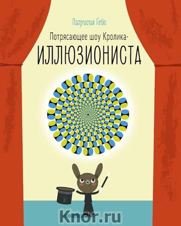 """Патрисия Гейс """"Потрясающее шоу кролика-иллюзиониста"""" Серия """"Детство"""""""