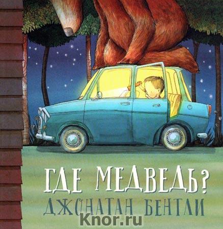 "Джонатан Бентли ""Где медведь?"""