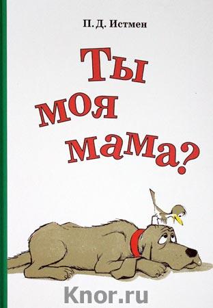"П.Д. Истмен ""Ты моя мама?"""