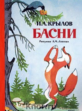 "Иван Крылов ""Басни"""