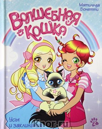 """Матильда Бонетти """"Волшебная кошка. Книга 2. Усы и заклинания"""" Серия """"Волшебная кошка"""""""