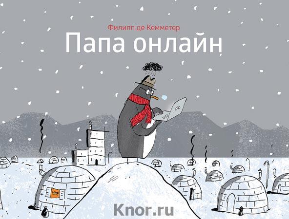 "Филипп де Кемметер ""Папа онлайн"" Серия ""Детство"""