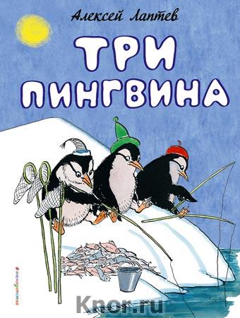 """Алексей Лаптев """"Три пингвина"""" Серия """"Золотые сказки для детей"""""""