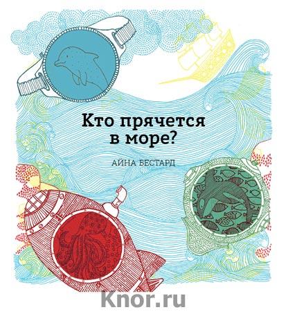 """Айна Бестард """"Кто прячется в море?"""" Серия """"Детство"""""""