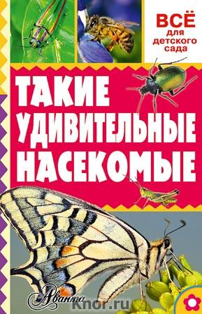 """Александр Тихонов """"Такие удивительные насекомые"""" Серия """"Все для детского сада"""""""