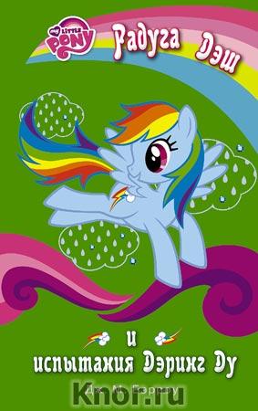 """Д.М. Бэрроу """"Мой маленький пони. Радуга Дэш и испытания Дэринг Ду"""" Серия """"Мой маленький пони"""""""