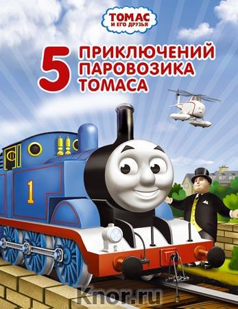 """У. Одри """"Томас и его друзья. Пять приключений паровозика Томаса"""" Серия """"Томас и его друзья"""""""
