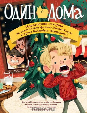 """К. Коламбус, Д. Хьюз, К. Смит """"Один дома. Новогодняя история"""""""