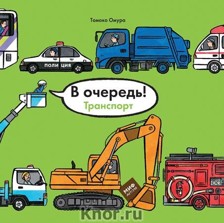 """Томоко Омура """"В очередь! Транспорт"""" Серия """"Детство"""""""
