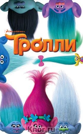 "Д. Льюмен ""Тролли"" Серия ""ТРОЛЛИ"""