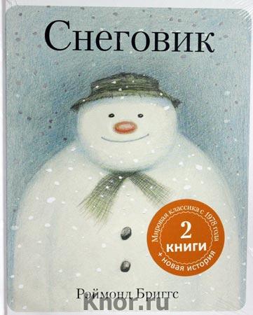 "Рэймонд Бриггс ""Комплект ""Снеговики"" из двух книг: Снеговик; Снеговик и Снежный пес"""