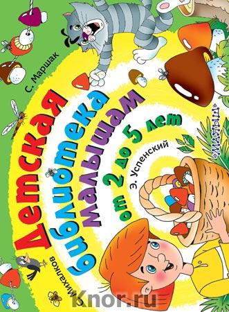 """Самуил Маршак и др. """"Детская библиотека малышам от 2 до 5 лет"""""""