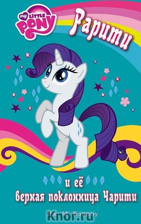 """Дж. М. Бэрроу """"Мой маленький пони. Рарити и ее верная поклонница Чарити"""" Серия """"Мой маленький пони"""""""