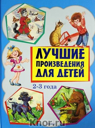 """Лучшие произведения для детей 2-3 года. Серия """"Библиотека домашнего чтения"""""""